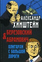 Березовский и Абрамович. Олигархи с большой дороги