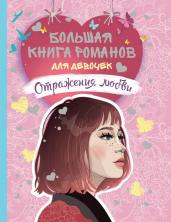Большая книга романов д/девочек. Отражения любви