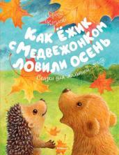 Как Ежик с Медвежонком ловили осень.Сказки для мал