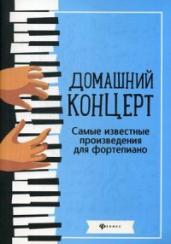 Домашний концерт: самые извес.произ.для фортепиано