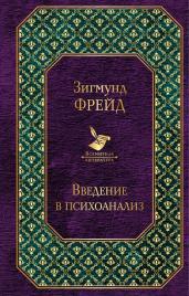 Введение в психоанализ.Лекции/Всем.лит.