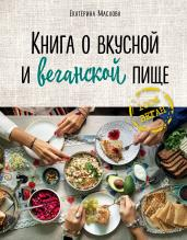 Книга о вкусной и веганской пище