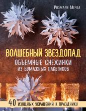 ВОЛШЕБНЫЙ звездопад. Объемные снежинки из бумажных