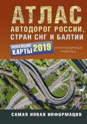 Атлас а/д России стран СНГ и Балтии(пригран.районы