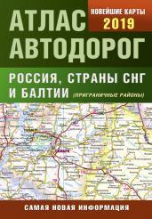 Атлас а/д России стран СНГ и Балтии (пригран