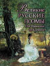 Великие русские поэмы.От Пушкина до Есенина