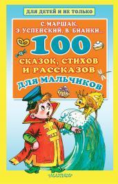 100 сказок,стихов и рассказов для мальчиков
