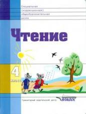 Чтение. Учебник для 4 класса специальных коррекционных школ VIII вида