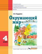 Окружающий мир. 4 класс. Учебник для специальных (корректирующих) школ VIII вида. ФГОС