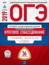 ОГЭ 2019. Русский язык. Итоговое собеседование. 36 вариантов. Типовые варианты