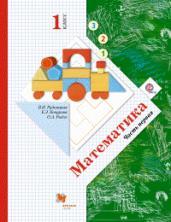 Математика 1кл. Учебник. В 2-х ч. Ч. 1. +вкладыш