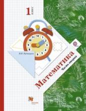 Математика 1кл. Учебник. В 2-х ч. Ч. 2. ФГОС