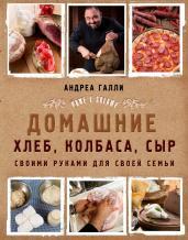 Домашние хлеб, колбаса, сыр своими руками для свое
