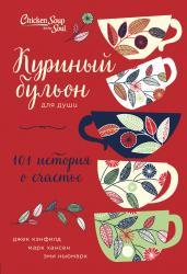Куриный бульон для души:101 история о счастье(тв.)