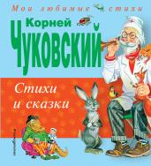 Стихи и сказки/МЛС