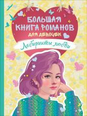 Большая книга романов д/девочек. Лабиринты любви