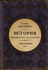 История Российского гос-ва.Кн.6.Эпоха цариц