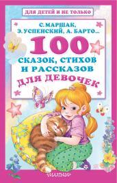100 сказок,стихов и рассказов для девочек