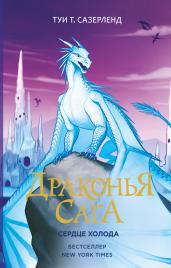 Драконья сага.Кн.7.Сердце Холода