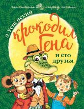 Крокодил Гена и его друзья.Читаем перед сном