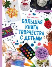 Большая книга творчества с детьми. Простые поделки