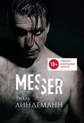 Messer(Нож.Лирика)