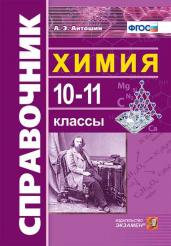 Химия. 10-11 классы. Справочник. ФГОС