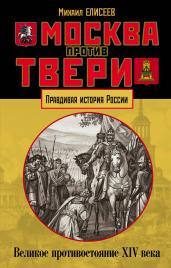 Москва против Твери.Великое противостояние XIVв.