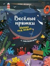 Найди под водой.Книжка с наклейками