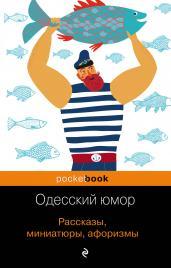 Одесский юмор.Рассказы,миниатюры,афоризмы