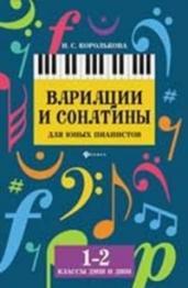 Вариации и сонатины для юных пианистов: 1-2 классы