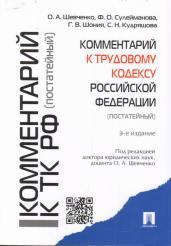 Комм. к ТК РФ (пост) 2019