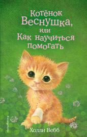 Котёнок Веснушка,или Как научиться помогать