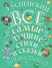 Все самые лучшие стихи и сказки для малышей