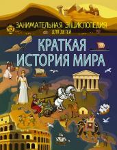 Краткая история мира.Занимательная энциклопедия