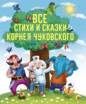 Все стихи и сказки Корнея Чуковского