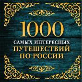 1000 самых интересных путешествий по России. 2-е