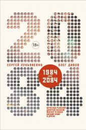 2084.ru