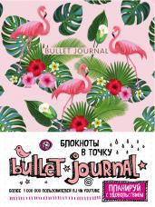 Блокнот в точку:Bullet Journal(фламинго)