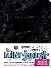 Блокнот в точку:Bullet Journal(мрамор)