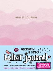 Блокнот в точку:Bullet Journal(розовый)