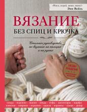 Вязание без спиц и крючка.Стильное руководство по