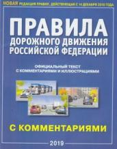 ПДД РФ с комм. и илл. (14. 12. 18)