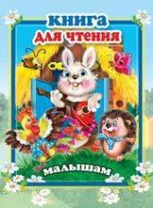 Книга для чтения малышам