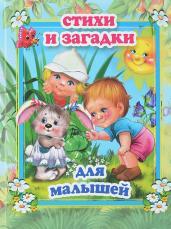 Стихи и загадки для малышей. Стихи и сказки д/малыш