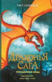 Драконья сага.Кн.8.Преодоление Беды