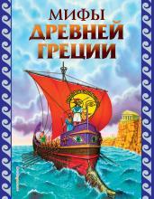 Мифы Древней Греции.АиЭ