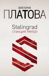 Stalingrad,станция метро/м