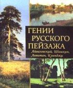 Гении русского пейзажа: Айвазовский, Шишкин, Левитан