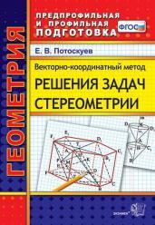 Векторно-координатный метод решения задач стереометрии. ФГОС